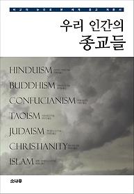 우리 인간의 종교들