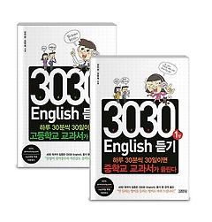 3030 English 듣기 1탄+2탄 패키지
