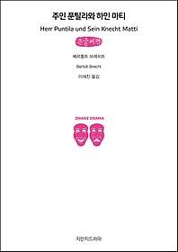 주인 푼틸라와 하인 마티 (큰글씨책)