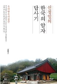 신정일의 한국의 암자 답사기
