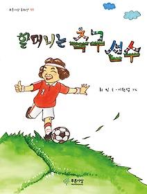 할머니는 축구 선수