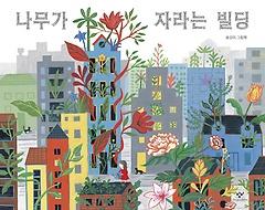 나무가 자라는 빌딩 :윤강미 그림책