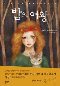 밤의 여왕 (양장)