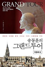 송동훈의 그랜드투어 - 지중해 편