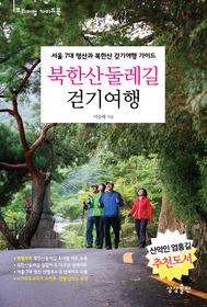 [90일 대여] 북한산둘레길 걷기여행