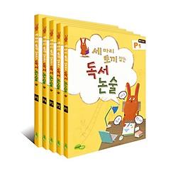세마리 토끼 잡는 독서 논술 세트P (유아~초1)