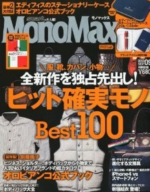 MonoMax 2010年9月號