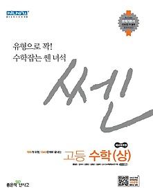 쎈 SSEN 고등 수학 (상/ 2020년용)