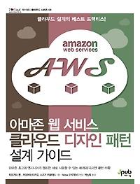 "<font title=""아마존 웹 서비스 클라우드 디자인 패턴 설계 가이드"">아마존 웹 서비스 클라우드 디자인 패턴 설...</font>"
