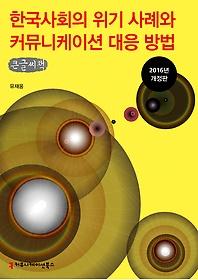 "<font title=""한국사회의 위기 사례와 커뮤니케이션 대응 방법 (큰글씨책)"">한국사회의 위기 사례와 커뮤니케이션 대응...</font>"