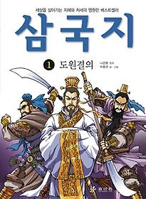 만화 삼국지 1 - 도원결의