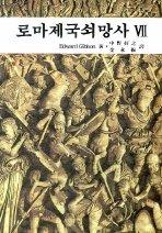 로마제국쇠망사 7