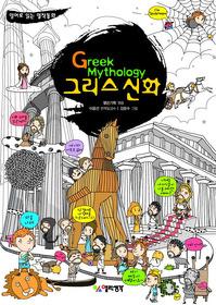 Greek Mythology 그리스 신화