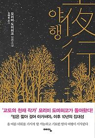 야행 : 모리미 도미히코 장편소설