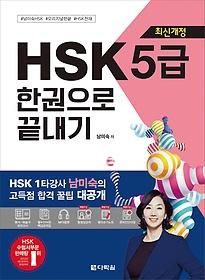 HSK 한권으로 끝내기 5급