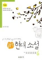 글동산 현대소설 6