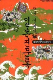조선 선비의 일본견문록 - 해유록