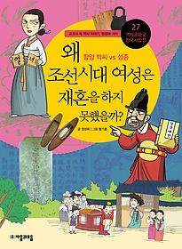 "<font title=""왜 조선 시대 여성은 재혼을 하지 못했을까?"">왜 조선 시대 여성은 재혼을 하지 못했을까...</font>"