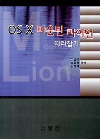 OS X 마운틴 라이언 따라잡기