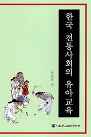 한국 전통사회의 유아교육