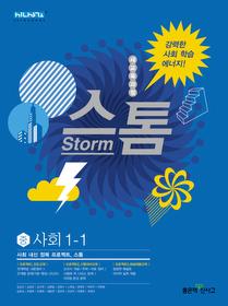 스톰 중 사회 1-1 (2012년)