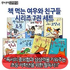책 먹는 여우와 친구들 시리즈 7권세트