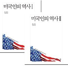 미국인의 역사 1~2권 세트