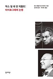 막스 빌 대 얀 치홀트- 타이포그래피 논쟁