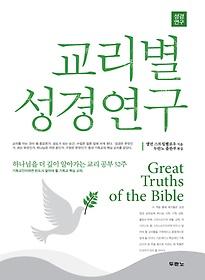 교리별 성경연구 - 개정판