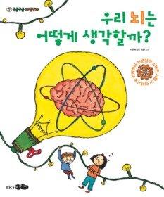 우리 뇌는 어떻게 생각할까?