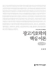 광고기호학의 핵심 이론 (큰글씨책)