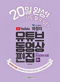 비됴클래스 하�K의 유튜브 동영상 편집 with 프리미어 프로