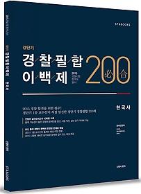 2015 경단기 경찰필합 이백제