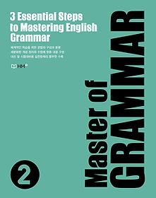 Master of GRAMMAR 2