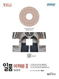 일품 미적분 2 545제 (2019년용)