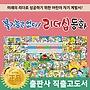★초특가행사★톨스토이 - 불가능은없다리더십동화 (전 60권) / 본사직배송 / 새책수준도서