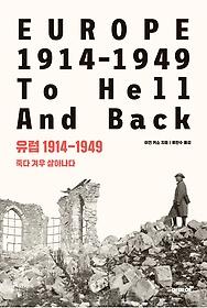 유럽 1914-1949 죽다 겨우 살아나다