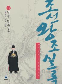 (박시백의) 조선왕조실록. 15, 경종·영조실록 - 탕평의 깃발 아래