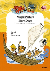 "<font title=""신선 그림 Magic Picture / 불개 Fiery Dogs"">신선 그림 Magic Picture / 불개 Fiery Dog...</font>"
