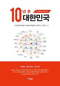 미래이슈 보고서 10년 후 대한민국