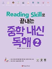 Reading Skill로 끝내는 중학 내신 독해 2