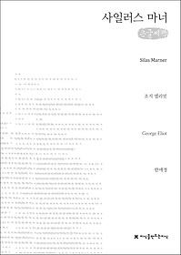사일러스 마너 (큰글씨책)