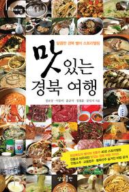 [90일 대여] 맛있는 경북 여행