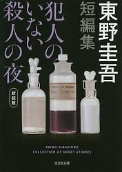 犯人のいない殺人の夜 新裝版 (光文社文庫)