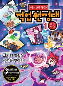 마법천자문 직업원정대 1 - 체험판
