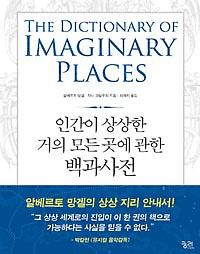 "<font title=""인간이 상상한 거의 모든 곳에 관한 백과사전 "">인간이 상상한 거의 모든 곳에 관한 백과사...</font>"