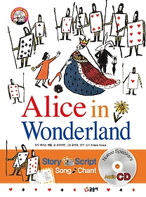 Alice in Wonderland 이상한 나라의 앨리스