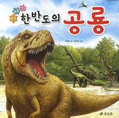 이야기 한반도의 공룡