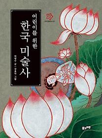 어린이를 위한 한국 미술사