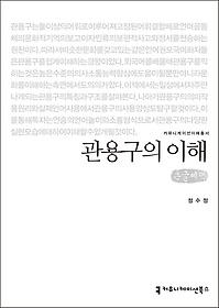 관용구의 이해 (큰글씨책)